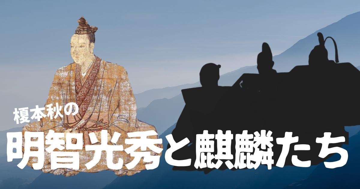 斎藤道三 明智光秀 関係