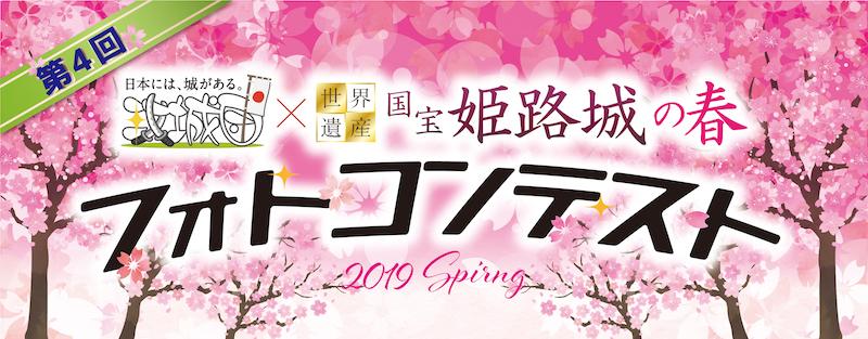 世界遺産/国宝・姫路城フォトコンテストバナー