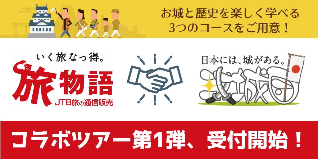 JTB旅物語×攻城団コラボツアー第一弾