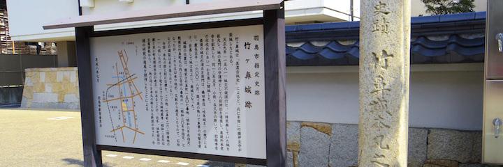 竹ヶ鼻城(岐阜県羽島市)の見どこ...
